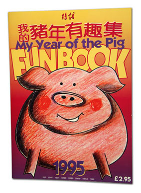 my year of the pig funbook cover